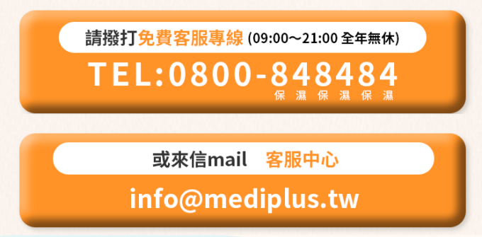 Mediplus美樂思All in one凝露客服中心